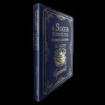 A Siker Törvénye 3. kötet